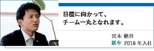 社員インタビュー/宮本 賢吾
