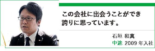 社員インタビュー/石垣 和真