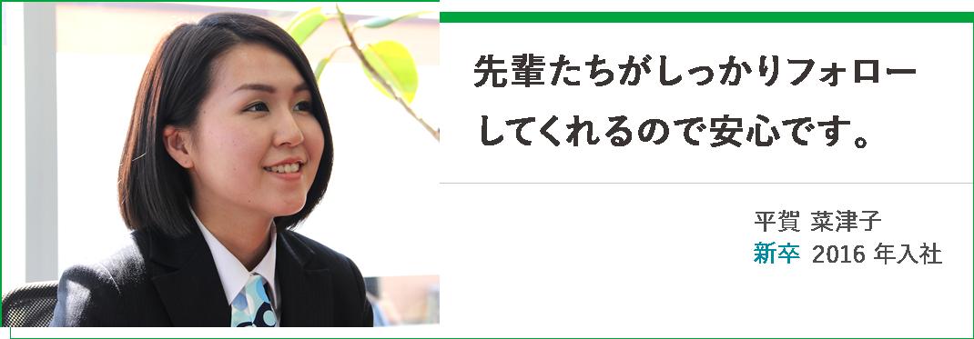 社員インタビュー/平賀 菜津子