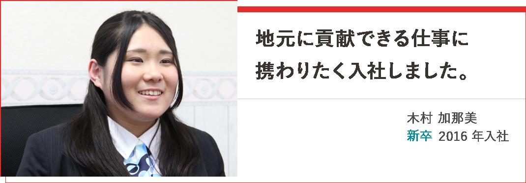 社員インタビュー/木村 加那美