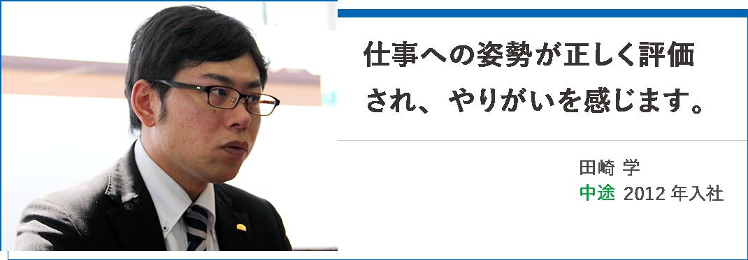 社員インタビュー/田崎 学