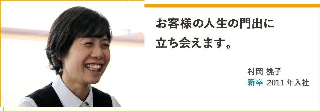 社員インタビュー/村岡 桃子