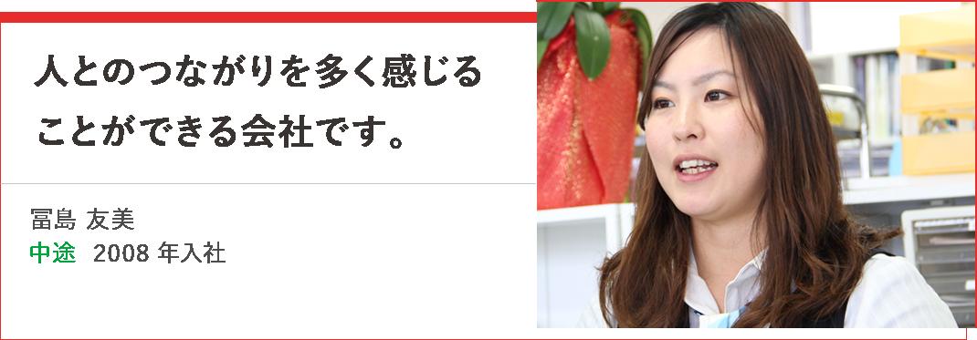 社員インタビュー/冨島 友美