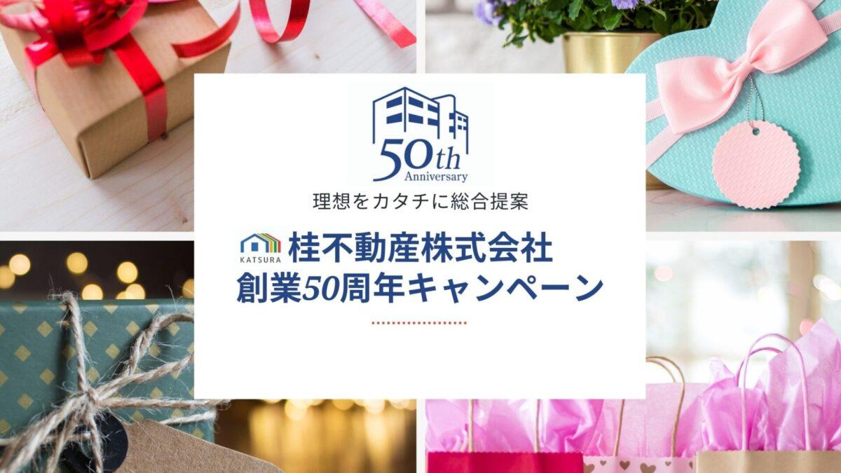 創業50周年キャンペーン